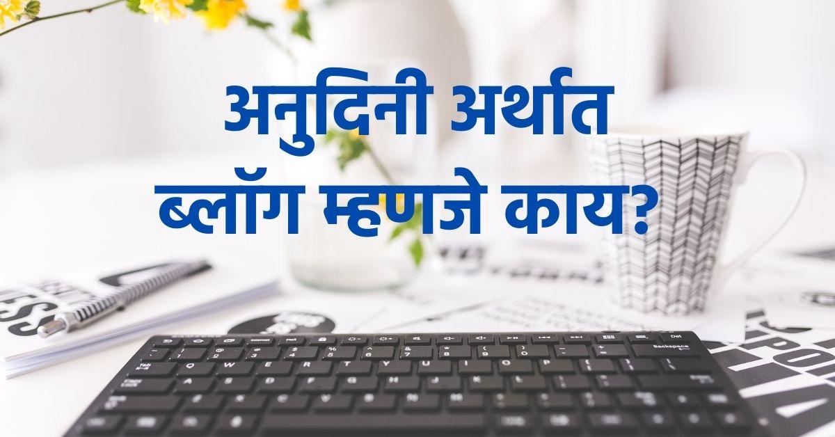 What is Blog Meaning in Marathi, अनुदिनी अर्थात ब्लॉग म्हणजे काय