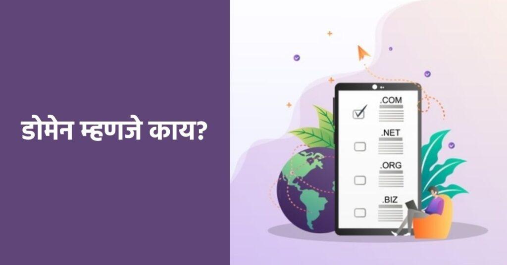 डोमेन म्हणजे काय, डोमेनची खरेदी कशी करावी, what is domain in marathi