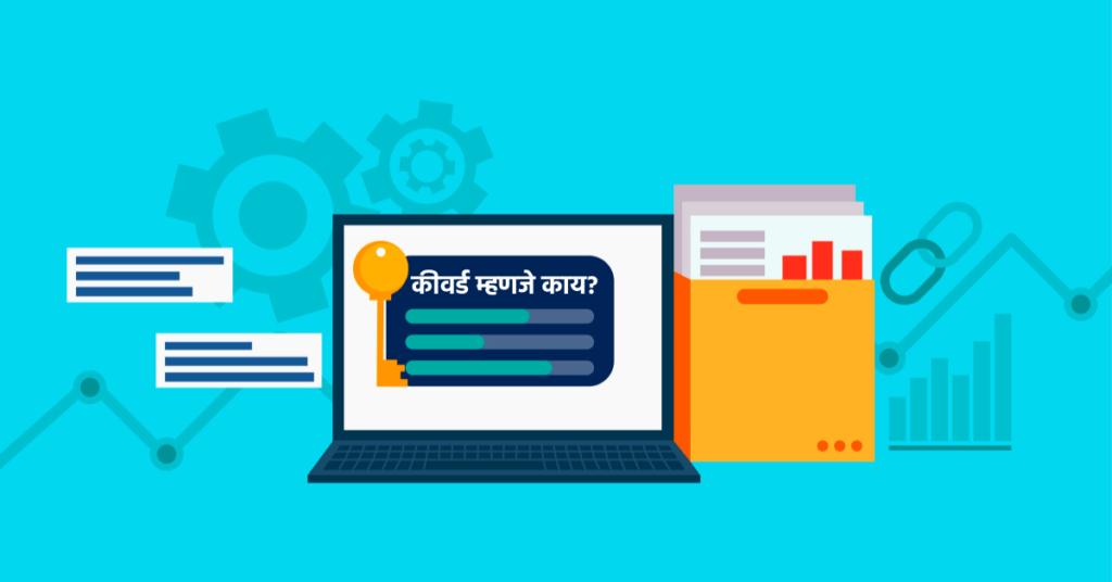 What is Keyword in Marathi, What is Keyword in SEO, कीवर्ड म्हणजे काय,