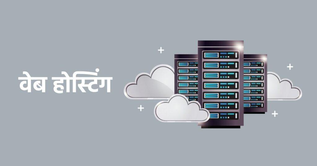 What is Web Hosting in Marathi (वेब होस्टिंग म्हणजे काय)