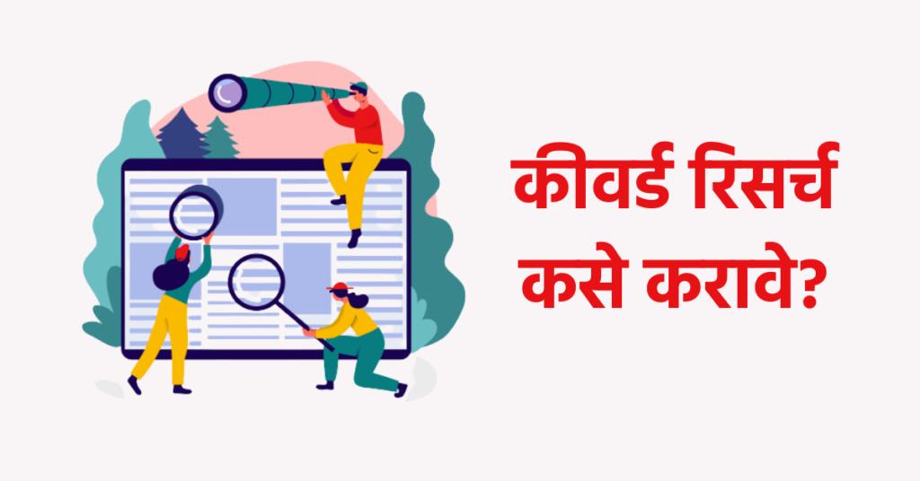 मराठी संकेतस्थळासाठी कीवर्ड रिसर्च कसे करावे, How to do keyword research tutorial in Marathi, keyword research in marathi